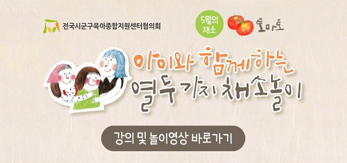 아이와 함께하는 열두가지 채소놀이 5월의 채소 토마토