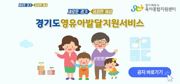 경기도영유아발달지원서비스