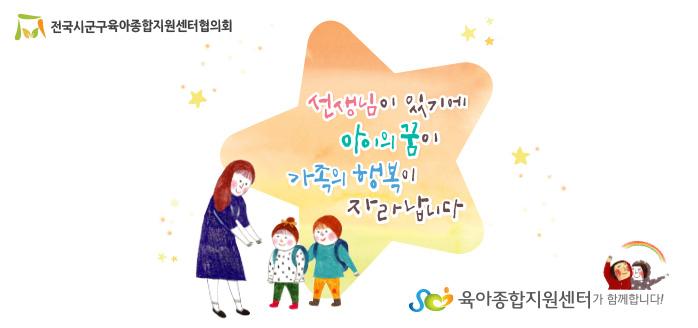 9월 공통슬로건 : 선생님이 있기에 아이의 꿈이, 가족의 행복이 자라납니다.